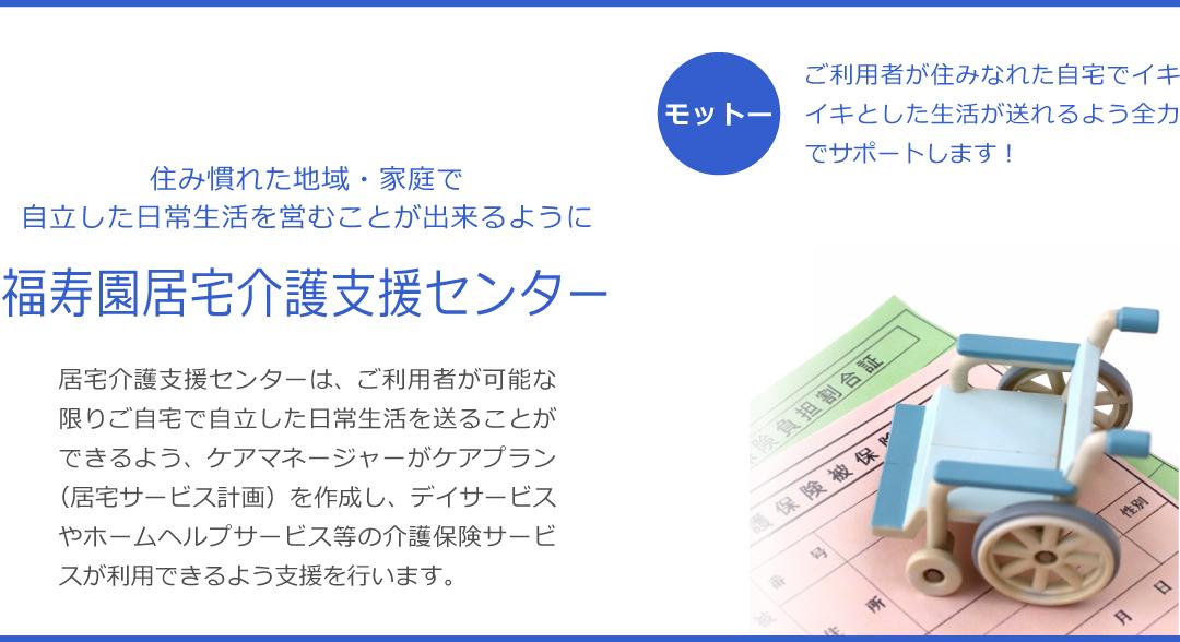 福寿園居宅介護支援事業所
